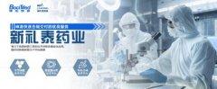 博志研新-新礼泰药业建设完成,正式进入试运营